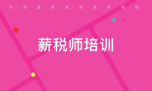 惠州薪稅師培訓