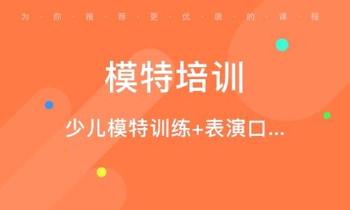 深圳模特培訓中心