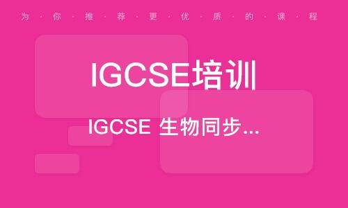 大連IGCSE培訓