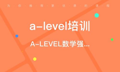 天津a-level培訓