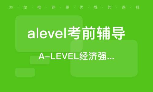 天津alevel考前輔導