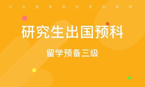 天津研究生出國預科
