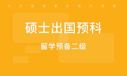 天津碩士出國預科