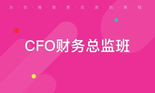 CFO財務總監班