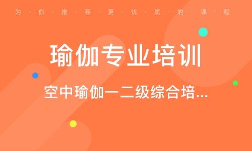 廣州瑜伽專業培訓學校