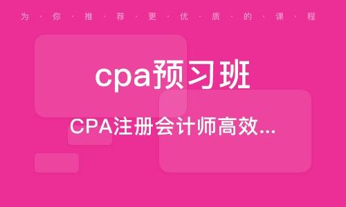 吉安cpa預習班
