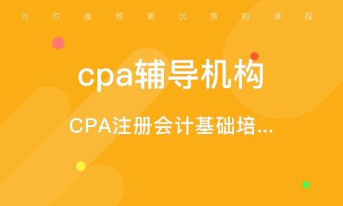 贛州cpa輔導機構