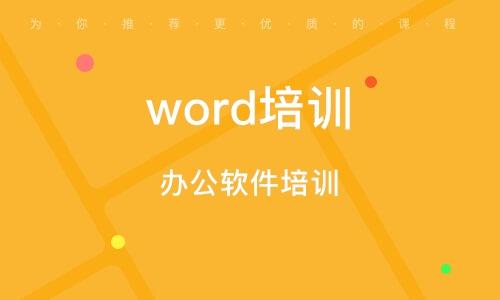 贛州word培訓中心