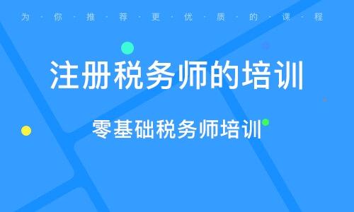 贛州注冊稅務師的培訓班