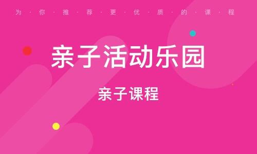 惠州親子活動樂園