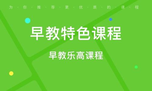 惠州早教特色课程