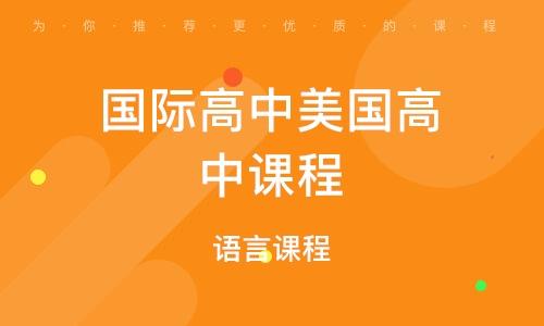 武漢國際高中美國高中課程