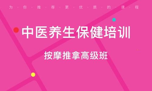 南京中醫養生保健培訓