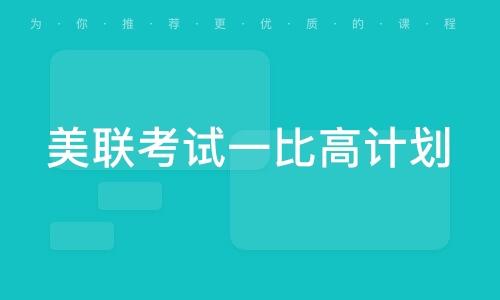 北京美联考试一比高计划
