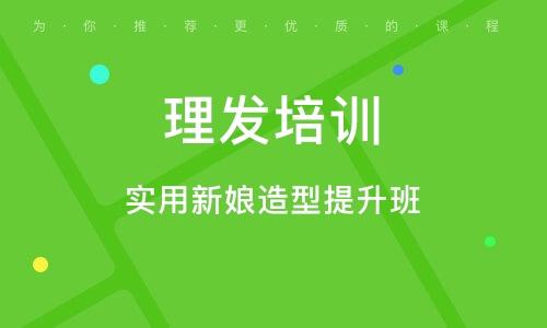武漢理發培訓中心