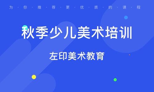 福州秋季少兒美術培訓班