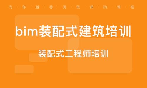深圳bim裝配式建筑培訓班