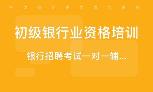 北京初級銀行業資格培訓