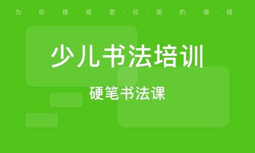 北京少兒書法培訓班