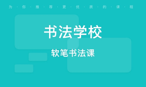 北京書法學校