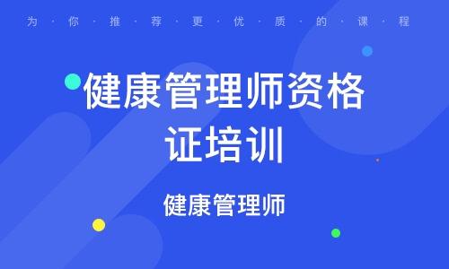 廣州健康管理師資格證培訓