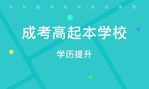 廣州成考高起本學校