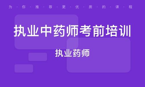 廣州執業中藥師考前培訓班