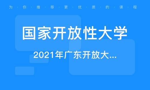 惠州國家開放性大學