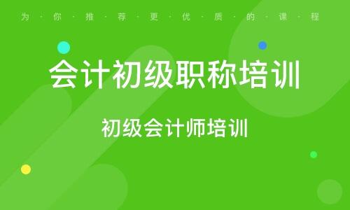 惠州会计初级职称培训