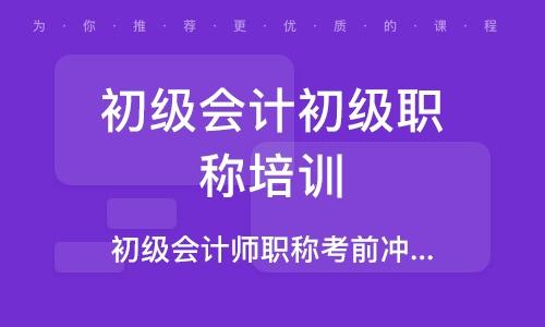 惠州初级会计初级职称培训班