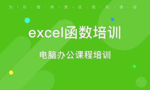 惠州excel函數培訓課程