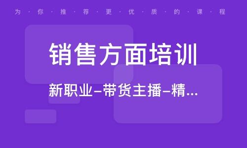 上海銷售方面培訓