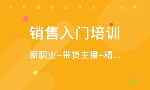 上海銷售入門培訓