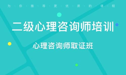廣州二級心理咨詢師培訓