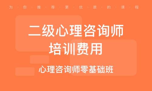 廣州二級心理咨詢師培訓費用
