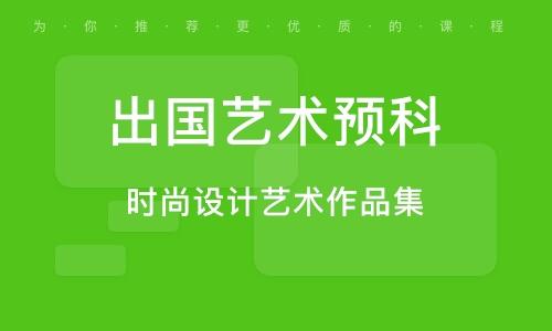 深圳出國藝術預科