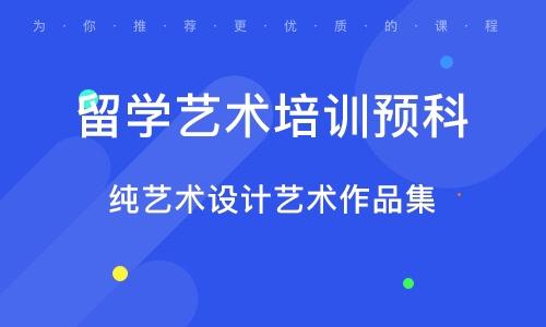 深圳留學藝術培訓預科