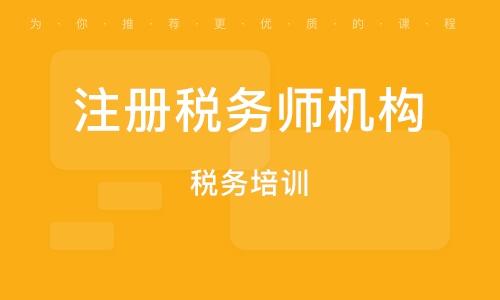 杭州注冊稅務師機構