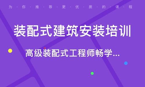 北京裝配式建筑安裝培訓