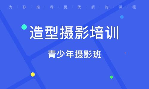 東莞造型攝影培訓