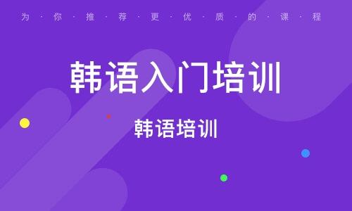 泉州韩语入门培训中心