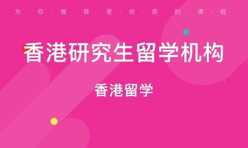 泉州香港研究生留學機構
