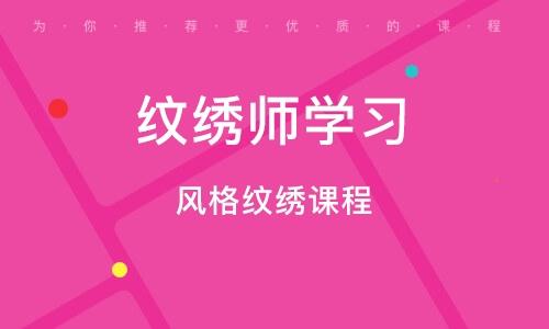 深圳紋繡師學習