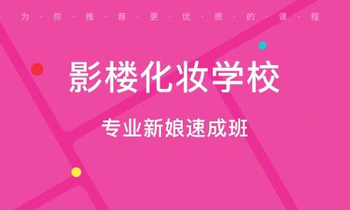 濟南影樓化妝學校