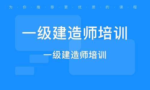 南昌一級建造師培訓班