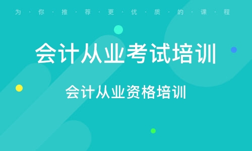 南昌會計從業考試培訓學校