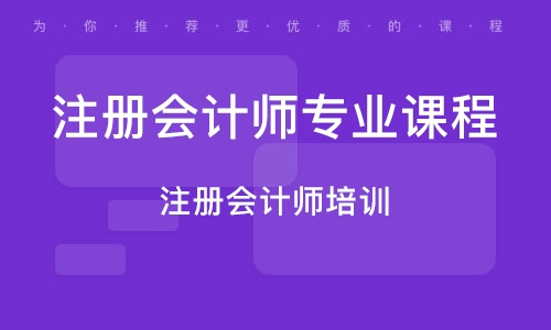 南昌注冊會計師專業課程