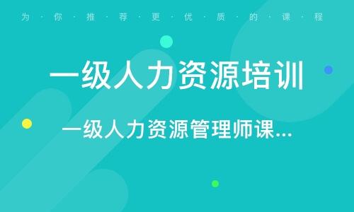 深圳一級人力資源培訓
