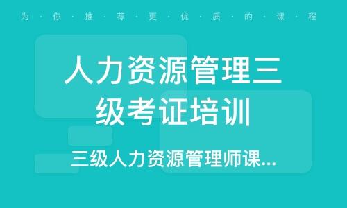 深圳人力資源管理三級考證培訓