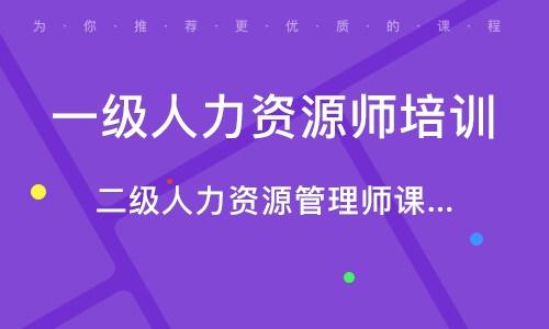 深圳一級人力資源師培訓